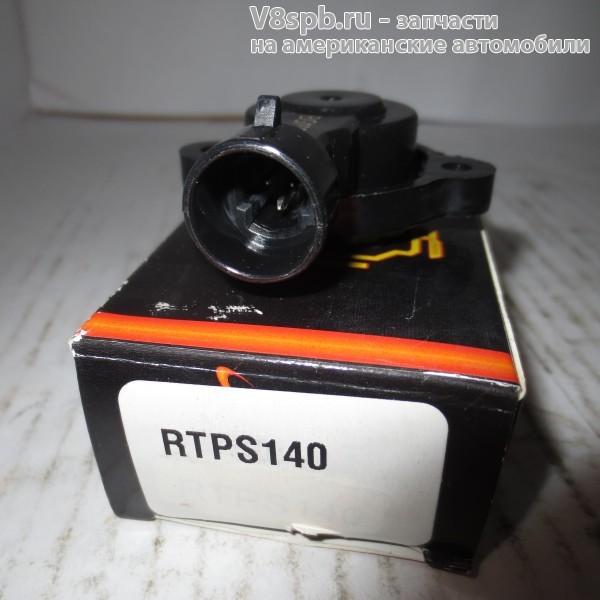 RTPS140 Датчик положения дроссельной заслонки