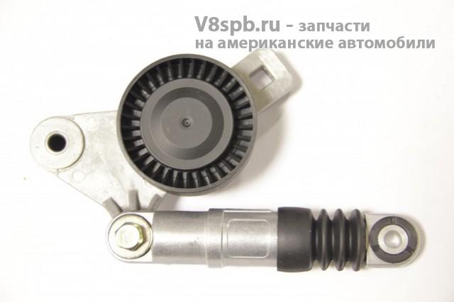 4792495AC Натяжитель приводного ремня на генератор и кондиционер