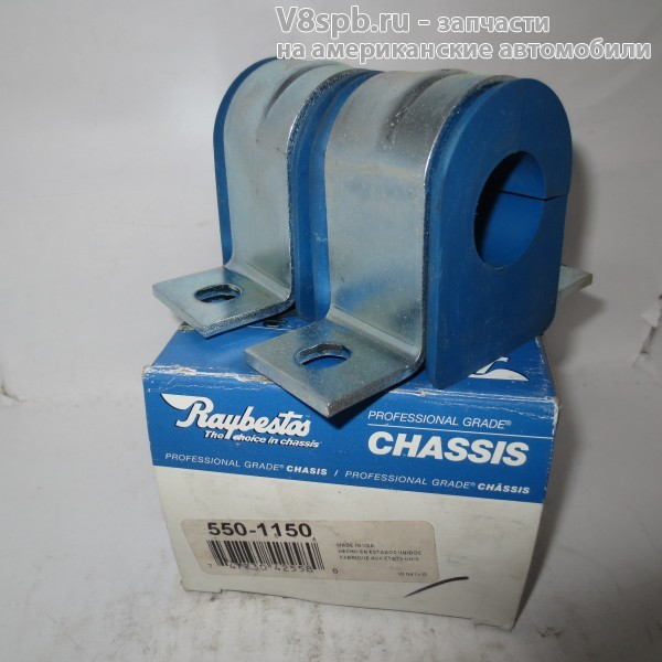 550-1150 Втулка  переднего стабилизатора